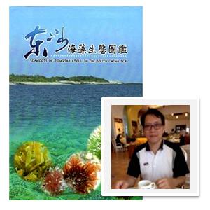 大海中的神奇寶貝-東沙海藻暨生態圖鑑