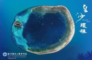 新片「南海指環─東沙環礁」DVD簡介